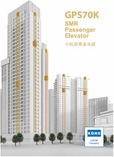 小机房乘客电梯(GPS70K)