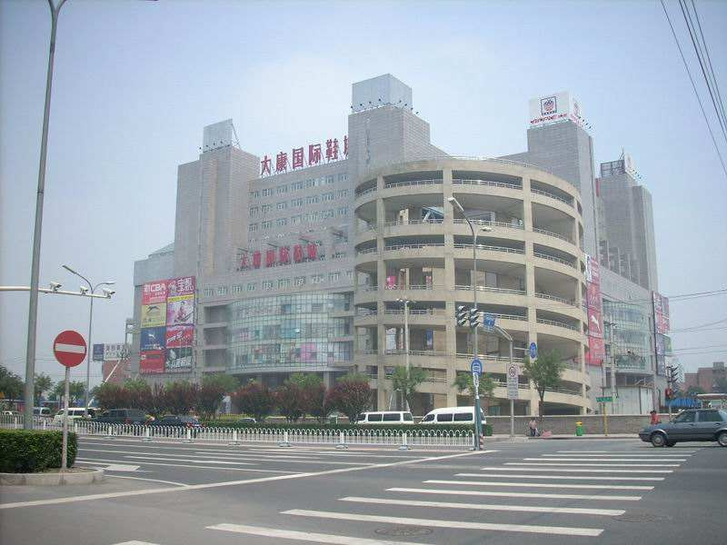 北京大康国际鞋城