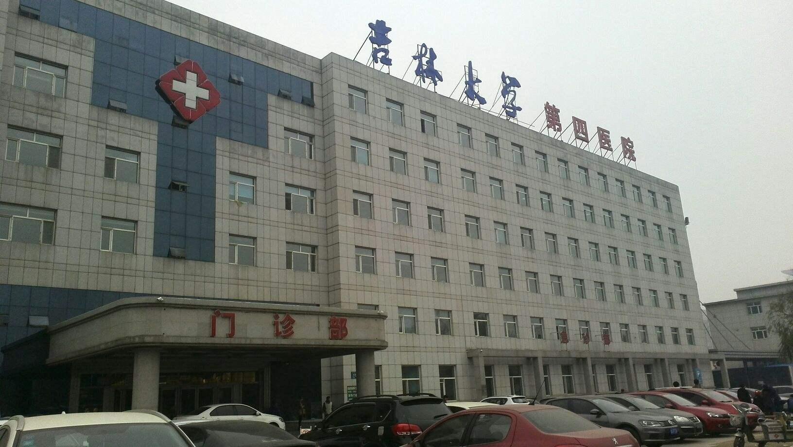 长春吉林大学第四医院