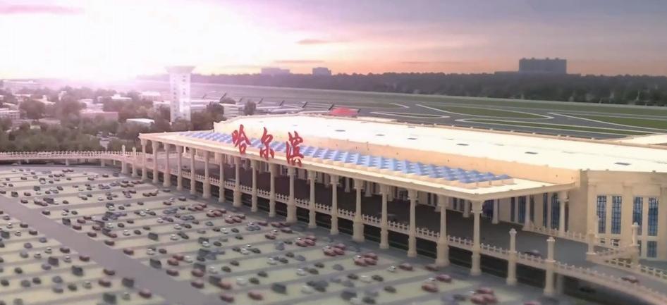 哈尔滨市太平国际机场