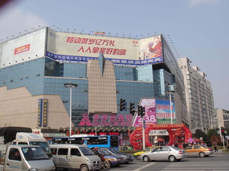 富华商业广场