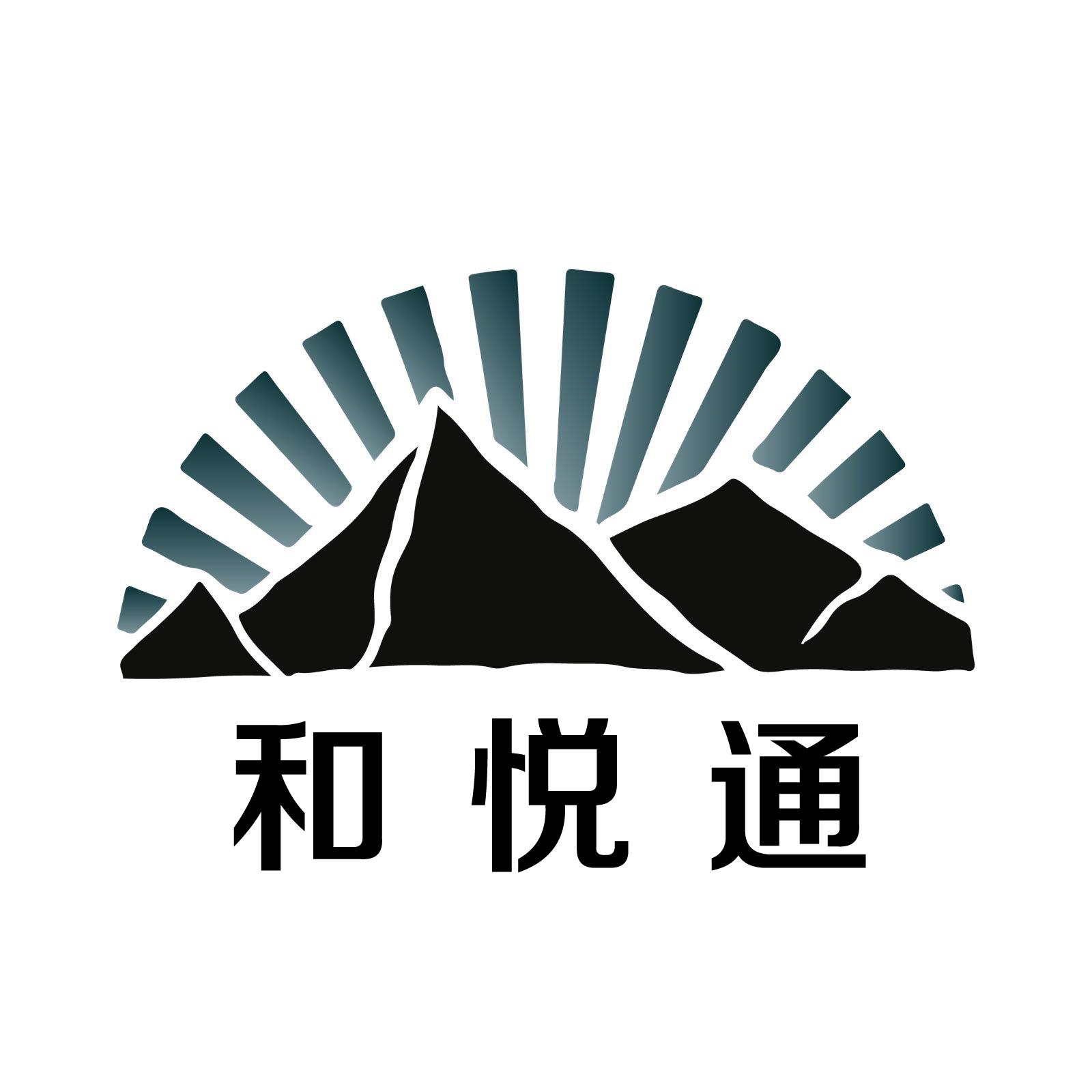 北京和悦通商贸有限责任公司