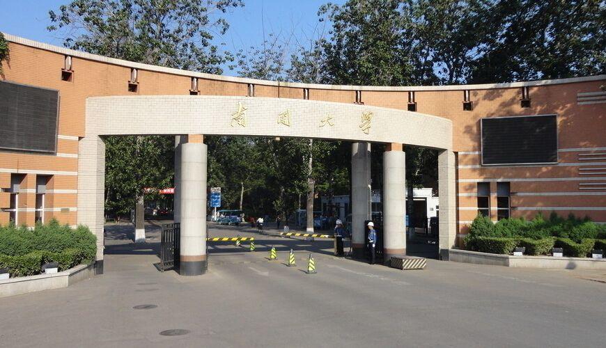 天津市南开大学