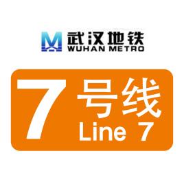 武汉轨道交通7号线