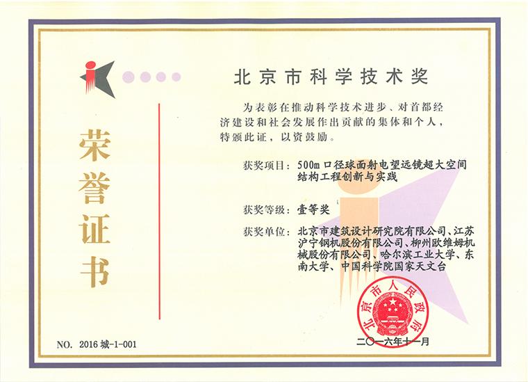 """FAST超大空间结构工程创新与实践""""荣获2016年北京市科学技术奖一等奖"""